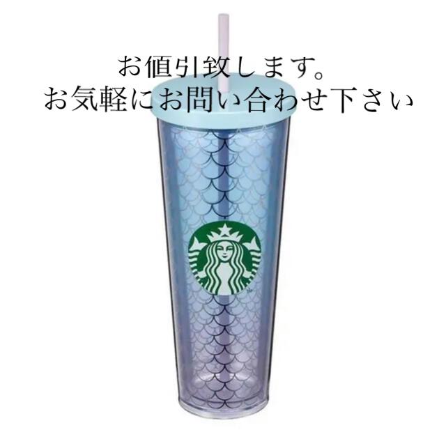 Starbucks Coffee(スターバックスコーヒー)の【韓国スタバ】21夏①★Mare Cold Cup 710ml インテリア/住まい/日用品のキッチン/食器(タンブラー)の商品写真