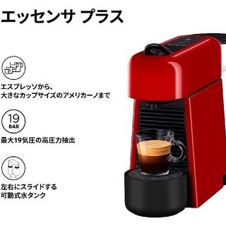 ネスレ(Nestle)のネスプレッソ コーヒーメーカー エツセンサ プラス(コーヒーメーカー)