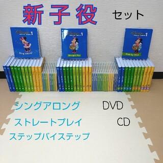 Disney - 新子役 ディズニー英語システム DWE DVD セット