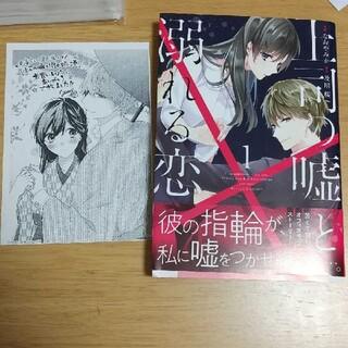 上司の嘘と溺れる恋 1 丸善ジュンク堂特典つき(女性漫画)