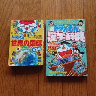 ドラえもんの漢字辞典と世界の国旗  2冊セット(絵本/児童書)
