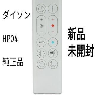 Dyson - Dyson  ダイソン HP04 リモコン シルバー 新品