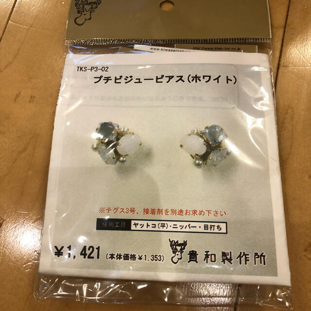 貴和製作所(キワセイサクジョ)の貴和製作所 パーツセット5点 ハンドメイドの素材/材料(各種パーツ)の商品写真