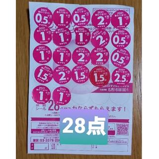 ヤマザキセイパン(山崎製パン)のヤマザキ春のパン祭り2021 シール 28点分(パン)