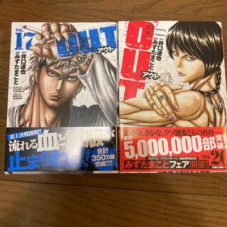 アキタショテン(秋田書店)のOUT 17、20巻(青年漫画)