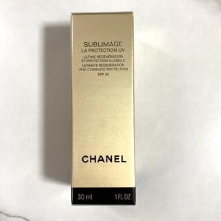 CHANEL - 新品 CHANEL シャネル サブリマージュ ラプロテクシオン 日焼け止め 乳液