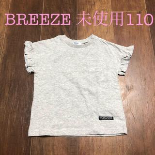 BREEZE - BREEZE  ブリーズ Tシャツ 半袖 新品 未使用 110
