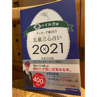 アサヒシンブンシュッパン(朝日新聞出版)の五星三心占い 2021 銀のイルカ座 ゲッターズ飯田さん (趣味/スポーツ/実用)