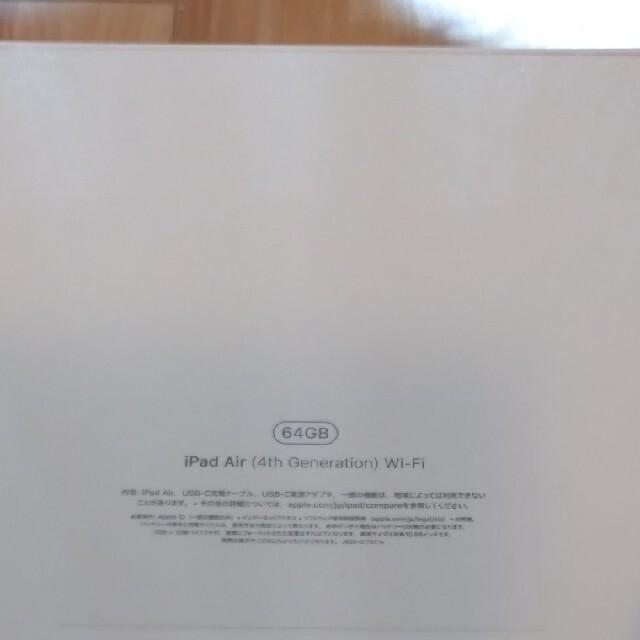 iPad(アイパッド)のipad air 10.9 第四世代 64GB シルバー スマホ/家電/カメラのPC/タブレット(タブレット)の商品写真