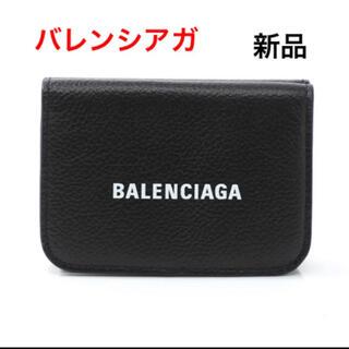 バレンシアガ(Balenciaga)の新品 バレンシアガ 3つ折り財布 593813(財布)