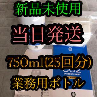 最安値 カーボキシー炭酸パック 業務用 25回分
