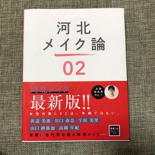 ワニブックス(ワニブックス)の河北メイク論 02【送料込】(ファッション/美容)