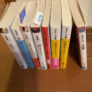 文庫本 池井戸潤 4冊 堂場瞬一 4冊(文学/小説)