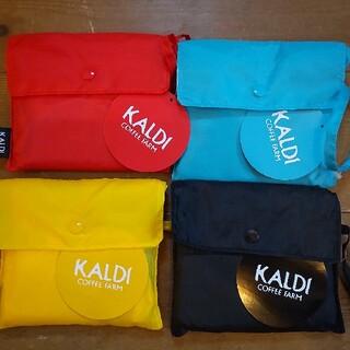 カルディ(KALDI)のKALDI エコバッグ 4色セット(その他)