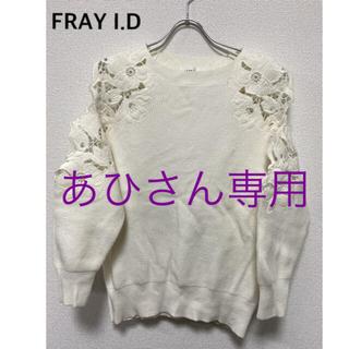 FRAY I.D - 美品 FRAY I.D フレイアイディ サマーニット 白