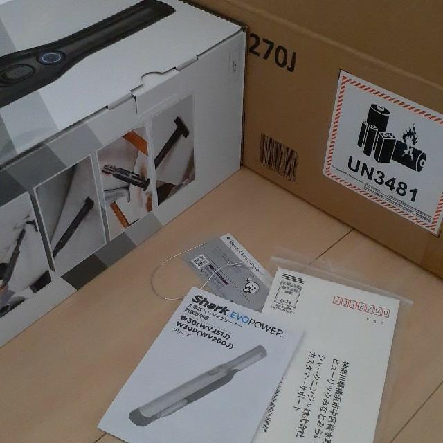 Dyson(ダイソン)の取扱説明書あり◎シャーク 充電式ハンディクリーナーW25 スマホ/家電/カメラの生活家電(掃除機)の商品写真