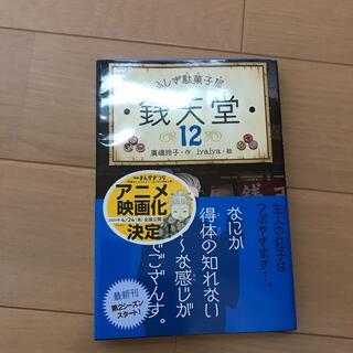 ふしぎ駄菓子屋銭天堂 12(絵本/児童書)