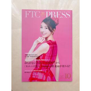 エフティーシー(FTC)の✨🌹FTC PRESS Vol.119🥀君島十和子 会報誌🌹✨(その他)