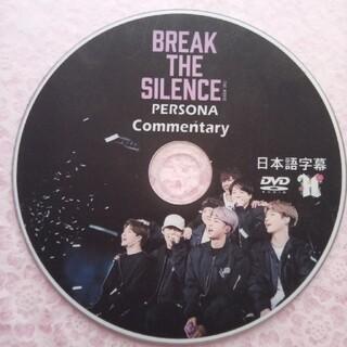 ボウダンショウネンダン(防弾少年団(BTS))のBTS Break The Silence(ドキュメンタリー)