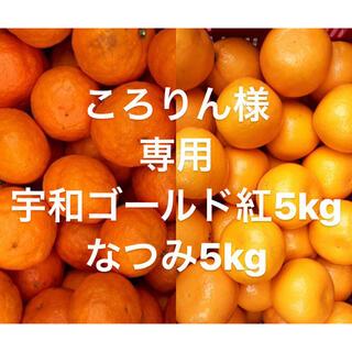 ころりん様 専用 宇和ゴールド紅5kg なつみ5kg(野菜)