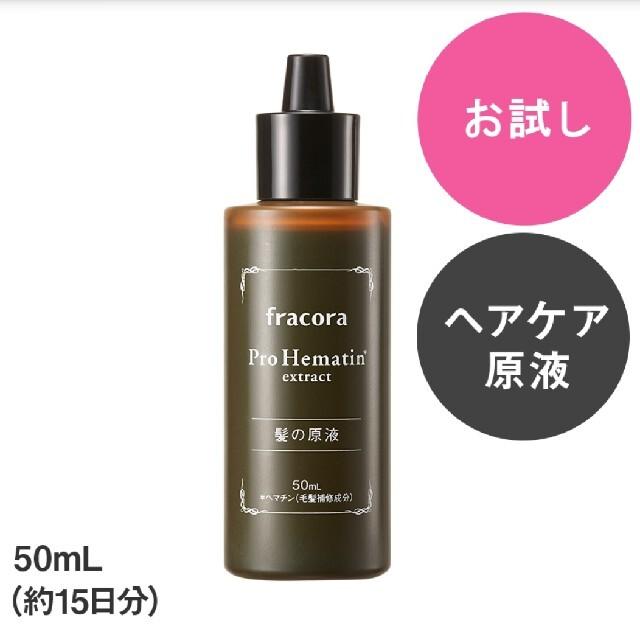 フラコラ(フラコラ)のフラコラプロヘマチン原液50ml☘ コスメ/美容のヘアケア/スタイリング(トリートメント)の商品写真