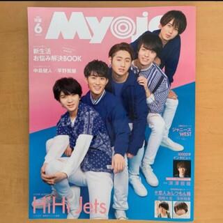 Myojo myojo 2020年 6月号 HiHi Jets(アート/エンタメ/ホビー)