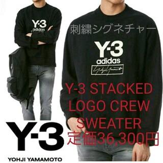 ヨウジヤマモト(Yohji Yamamoto)の完売商品 Y-3 STACKED LOGO CREW SWEATER(スウェット)