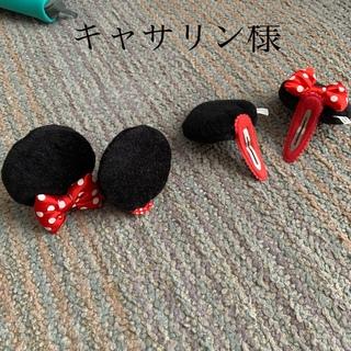 ディズニー(Disney)のミニーちゃんの耳2個(ヘアピン)