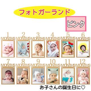 ベビーマンスリー フォトフレーム 12ヶ月 誕生日 飾り 赤ちゃん アルバム(フォトフレーム)