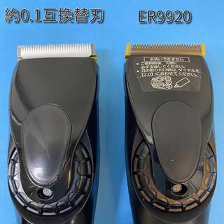 ER-GPシリーズ専用 約0.1mm 互換替刃 バリカン ER9900(店舗用品)