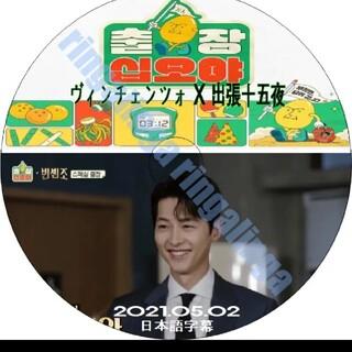 ソンジュンギ DVD ヴィンチェンツォ X 出張十五夜 2021.05.02