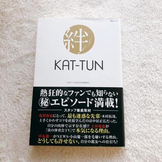 KAT-TUN - KAT-TUN絆 亀梨和也・上田竜也・中丸雄一/J最強グループの明暗