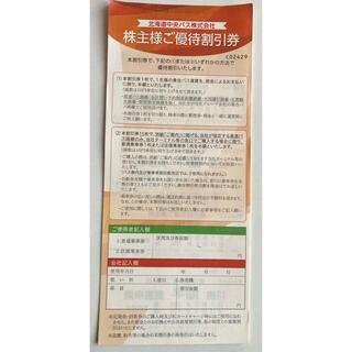 北海道中央バス 株主様ご優待割引券 1冊(15枚)(その他)