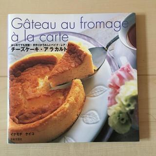 チーズケーキ・アラカルト(菓子/デザート)