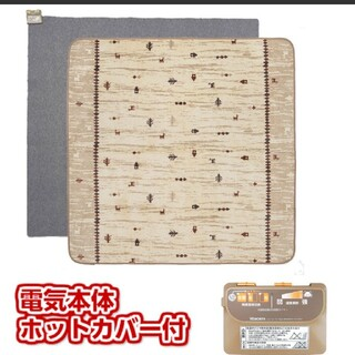 電気カーペット2畳本体+ ギャッベ柄 レオナ ホットカーペットカバー付セット販売(ホットカーペット)