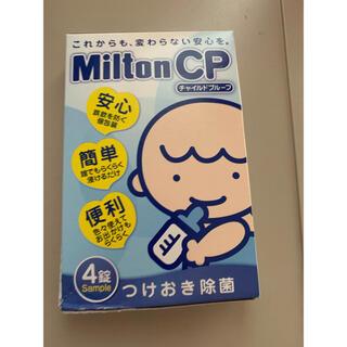 ミントン(MINTON)の『新品未使用』ミルトン(食器/哺乳ビン用洗剤)