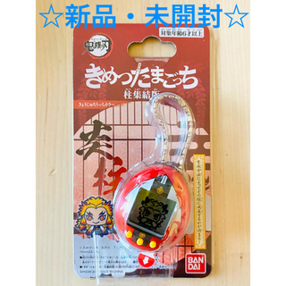 BANDAI - 【新品・未開封】きめつたまごっち 鬼滅の刃 きょうじゅろうっち 煉獄 杏寿郎