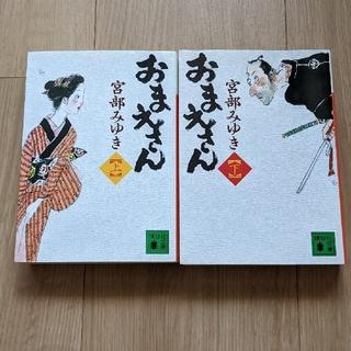 おまえさん 上下 宮部みゆき(文学/小説)