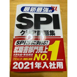 '21年版 最新最強のSPIクリア問題集 成美堂出版(語学/参考書)