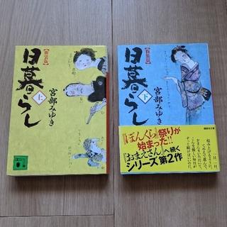 日暮らし 上 下 新装版 宮部みゆき(文学/小説)