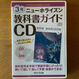 トウキョウショセキ(東京書籍)のニューホライズン 教科書ガイド CD 3年(語学/参考書)