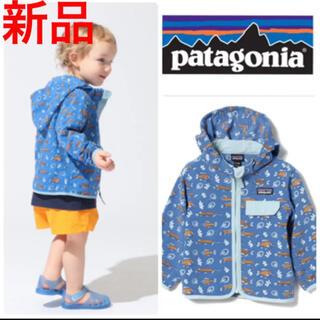 パタゴニア(patagonia)の新品 パタゴニア  2y ベビー バギーズ ジャケット こどもビームス  2T(ジャケット/上着)