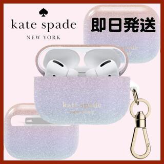 kate spade new york - ☆新品☆【kate spade】AirPods Pro ケース ♪キラキラ♪