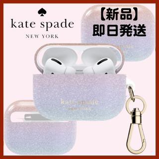 kate spade new york - 【kate spade】AirPods Pro ケース ♪キラキラ♪
