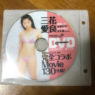 Cream2008 MAR. 3月号 Vol.19 付録dvd クリーム