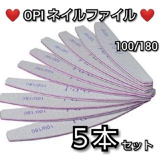 オーピーアイ(OPI)の♡新品♡ OPI ネイルファイル 5本セット(ネイルケア)