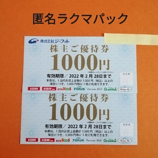アスビー(ASBee)のジーフット 株主優待券 2000円分 匿名配送 【ラクマパック】(ショッピング)