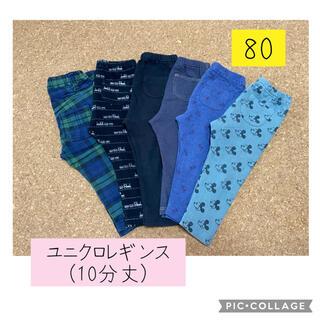 UNIQLO - レギンス ユニクロ まとめ売り 80 (6枚セット)