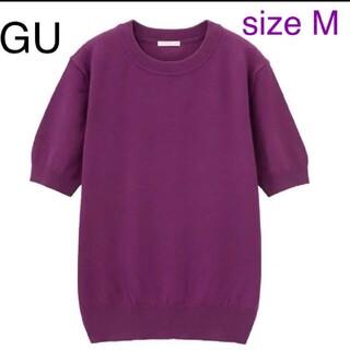 ジーユー(GU)のUVカットウォッシャブルクルーネックセーター(半袖)(ニット/セーター)
