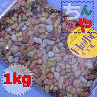 月の小石チョコ1kg+焼き帆立貝ひも80g×2pおまとめセット(菓子/デザート)